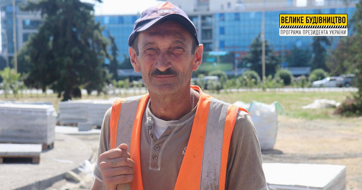 «Докладаємо максимум зусиль для розбудови нашої нової країни», – Василь Мішко