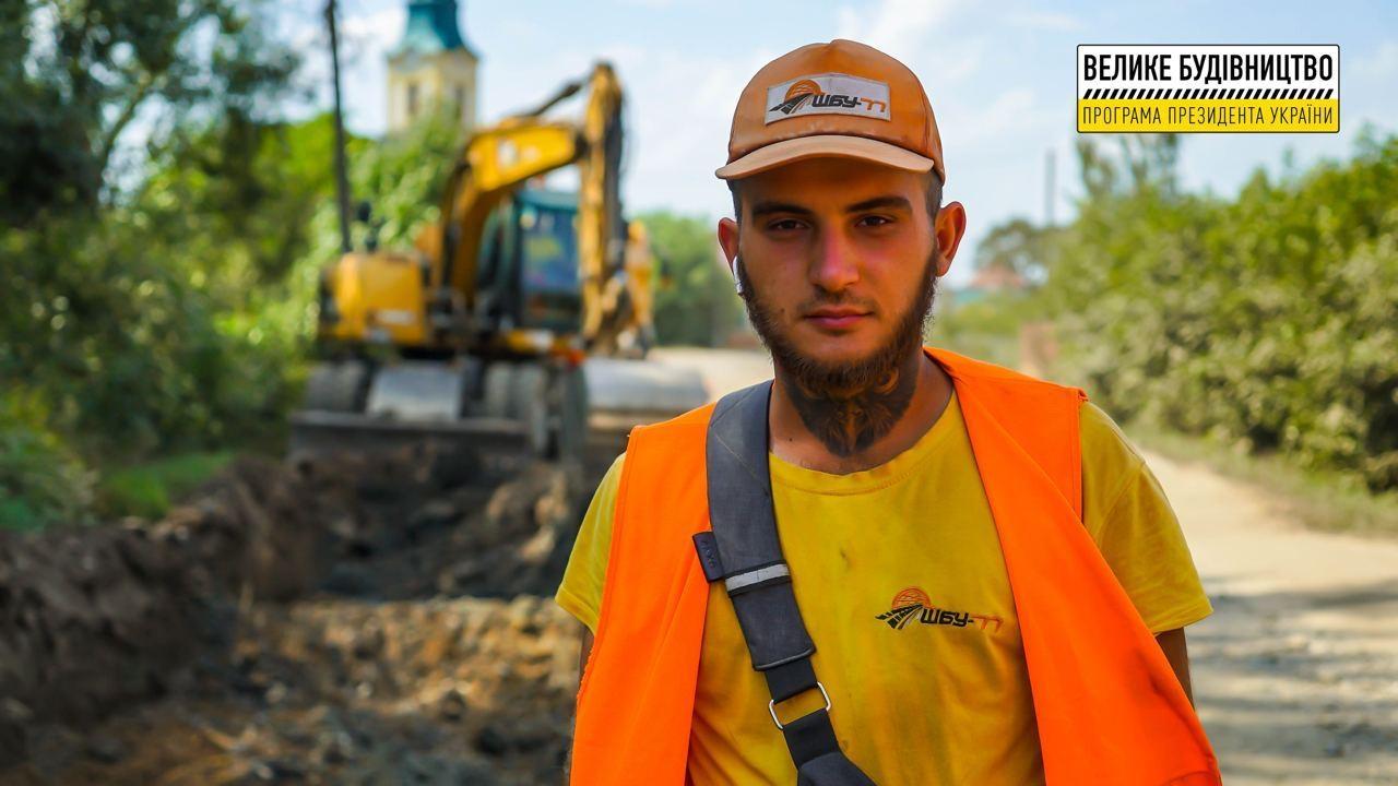 «Хоча робота не з легких, але так приємно працювати над розбудовою якісної дорожньої інфраструктури своєї країни», – Олег Бочкар